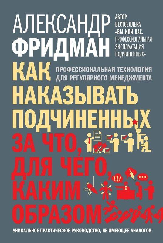 Книжный магазин Александр Фридман Книга «Как наказывать подчиненных: за что, для чего, каким образом» - фото 1