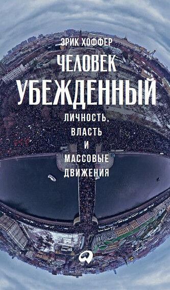 Книжный магазин Эрик Хоффер Книга «Человек убежденный. Личность. власть и массовые движения» - фото 1