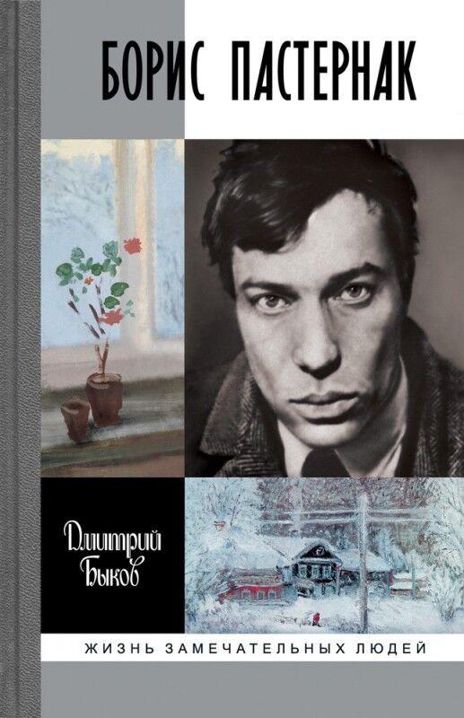 Книжный магазин Д. Л. Быков Книга «Борис Пастернак» - фото 1