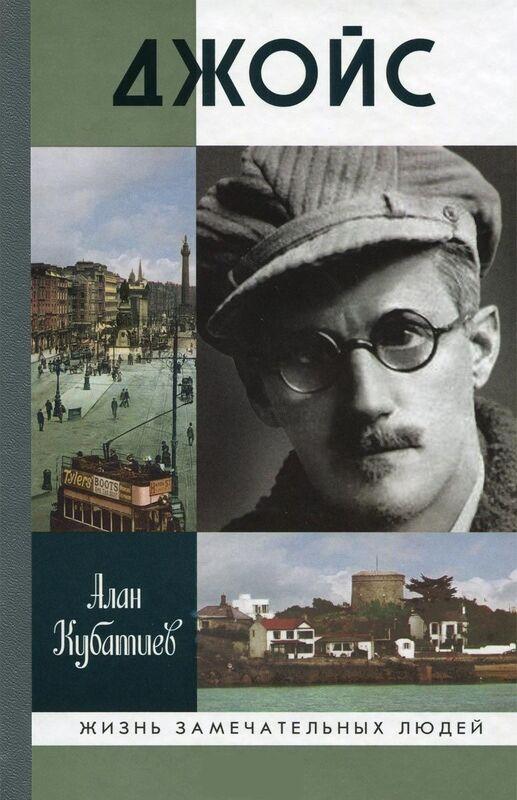 Книжный магазин Алан Кубатиев Книга «Джойс» - фото 1