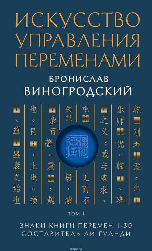 Книжный магазин Б. Виногродский Книга «Искусство управления переменами. Том 1. Знаки Книги Перемен 1-30. Составитель Ли Гуанди» - фото 1