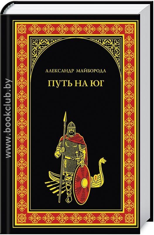Книжный магазин Москалев В. Комплект: Король франков + Путь на юг - фото 1