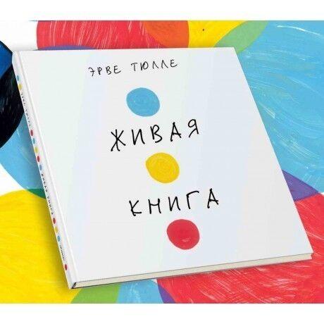 Книжный магазин Эрве Тюлле Живая книга - фото 2