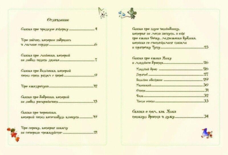 Книжный магазин Юлия Кузнецова Книга «Сказки про вредин» - фото 2