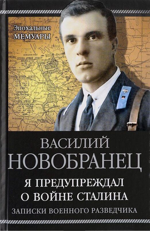 Книжный магазин Василий Новобранец Книга «Я предупреждал о войне Сталина. Записки военного разведчика» - фото 1