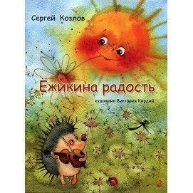 Книжный магазин Сергей Козлов Книга «Ёжикина радость» - фото 1