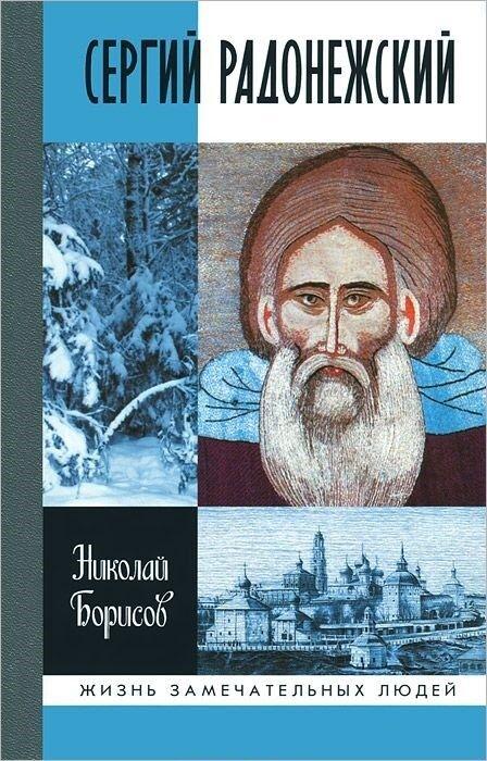 Книжный магазин Н. С. Борисов Книга «Сергий Радонежский» - фото 1