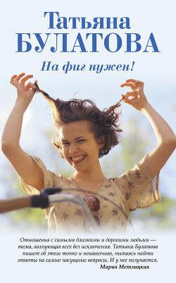 Книжный магазин Татьяна Булатова Книга «На фиг нужен!» - фото 1