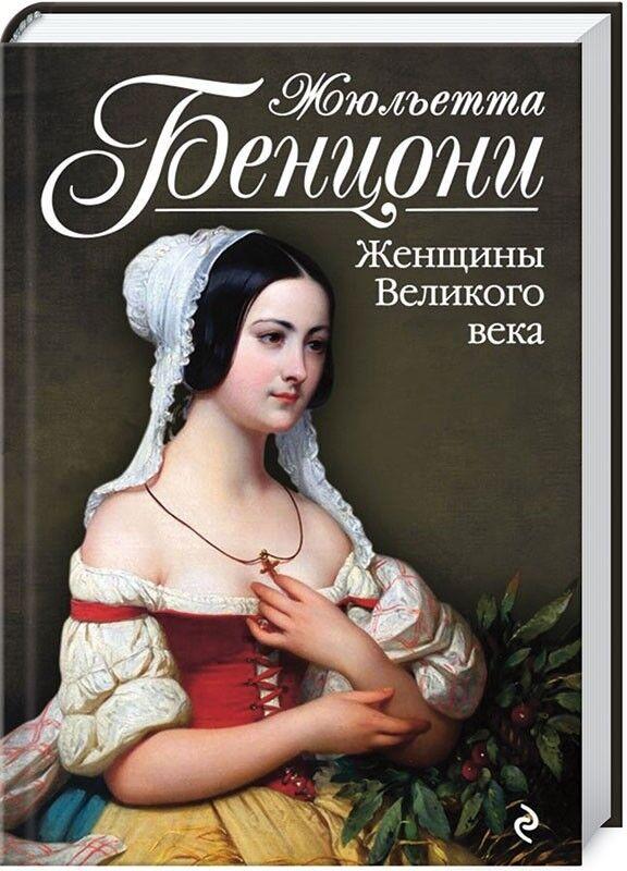 Книжный магазин Ж. Бенцони Книга «Женщины Великого века» - фото 1