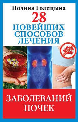 Книжный магазин П. Голицына Книга «28 новейших способов лечения заболеваний почек» - фото 1