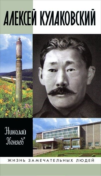 Книжный магазин Николай Михайлович Коняев Книга «Алексей Кулаковский» - фото 1
