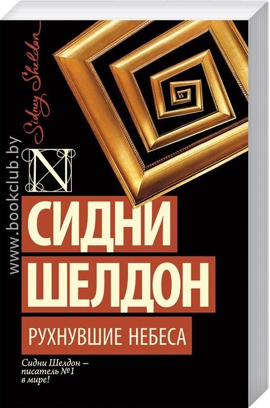Книжный магазин Шелдон С. Комплект: «Рухнувшие небеса» + «Звезды светят вниз» - фото 2