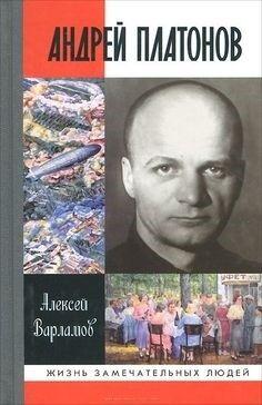 Книжный магазин А. Н. Варламов Книга «Андрей Платонов» - фото 1