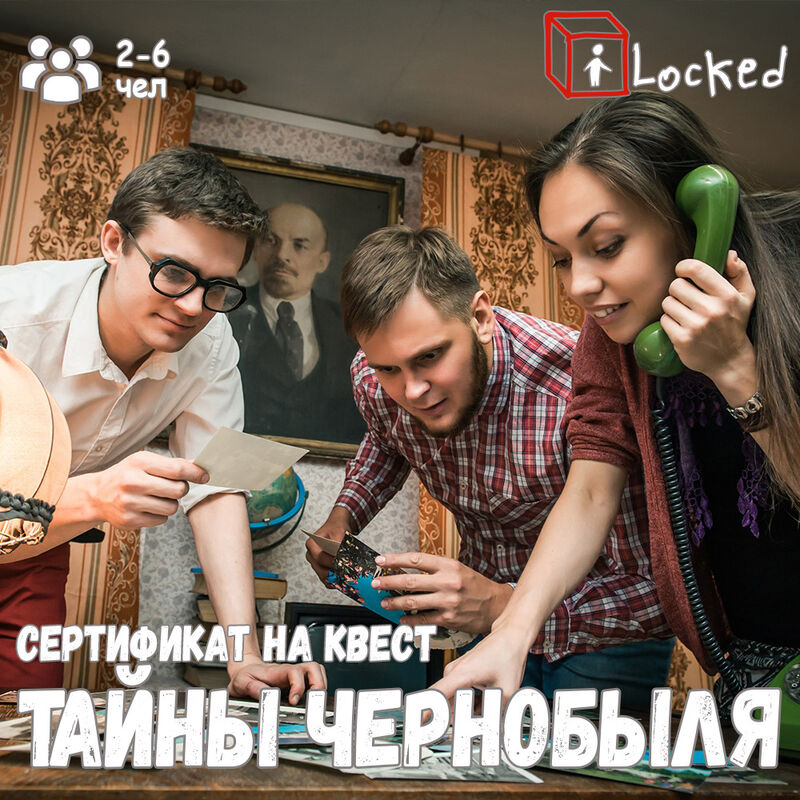 Подарок на Новый год iLocked Подарочный сертификат на квест «Тайны Чернобыля» - фото 1