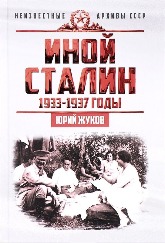 Книжный магазин Юрий Жуков Книга «Иной Сталин. Политические реформы в СССР в 1933-1937 гг.» - фото 1