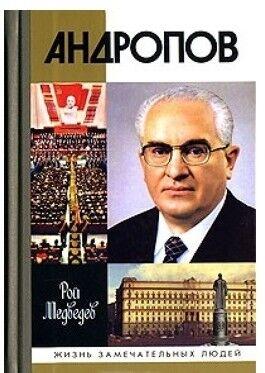 Книжный магазин Р. А. Медведев Книга «Андропов» - фото 1