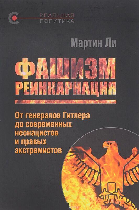 Книжный магазин Мартин Ли Книга «Фашизм. Реинкарнация. От генералов Гитлера до современных неонацистов и правых экстремистов» - фото 1