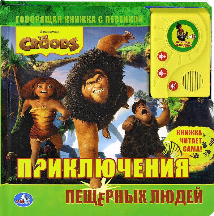 Книжный магазин Умка Книга «Приключения пещерных людей» - фото 1