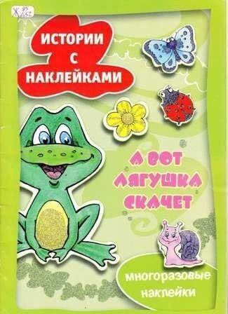 Книжный магазин Елена Янушко Книга «А вот лягушка скачет. Многоразовые наклейки» - фото 1