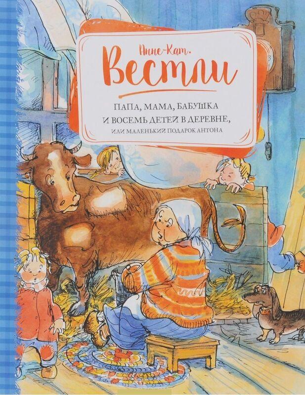 Книжный магазин Анне-Катрине Вестли Книга «Папа, мама, бабушка и восемь детей в деревне, или Маленький подарок» - фото 1