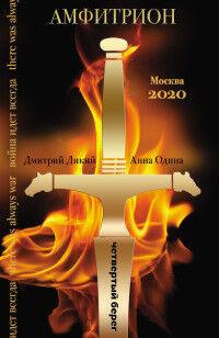 Книжный магазин Дмитрий Дикий, Анна Одина Комплект книг «Амфитрион (+ CD)» + «Магистр» + «Всадник» - фото 1
