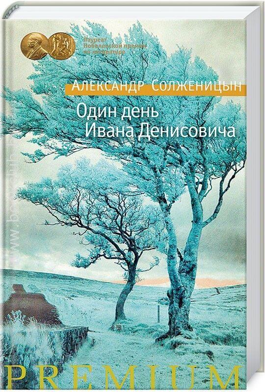 Книжный магазин Александр Исаевич Солженицын Книга «Один день Ивана Денисовича» - фото 1