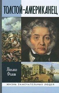 Книжный магазин Михаил Филин Книга «Толстой - американец» - фото 1