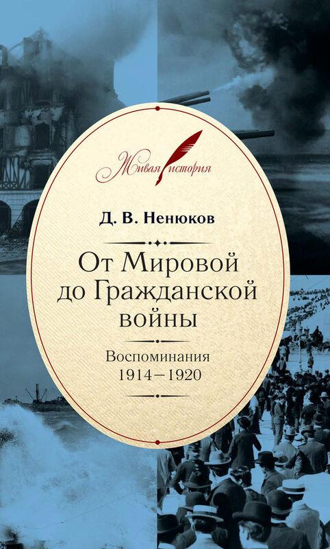 Книжный магазин Д. В. Ненюков Книга «От Мировой до Гражданской войны. Воспоминания. 1914-1920» - фото 1