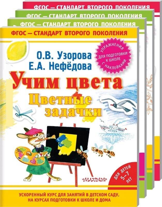 Книжный магазин О. Узорова, Е. Нефедова Комплект книг «Времена года» + «Мир вокруг нас:в городе» + «Мир вокруг нас:природа» + «Учим цвета. Цветные задачки» - фото 1
