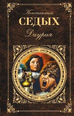 Книжный магазин Константин Седых Книга «Даурия» - фото 1