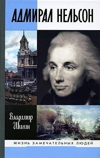 Книжный магазин Владимир Шигин Книга «Адмирал Нельсон» - фото 1