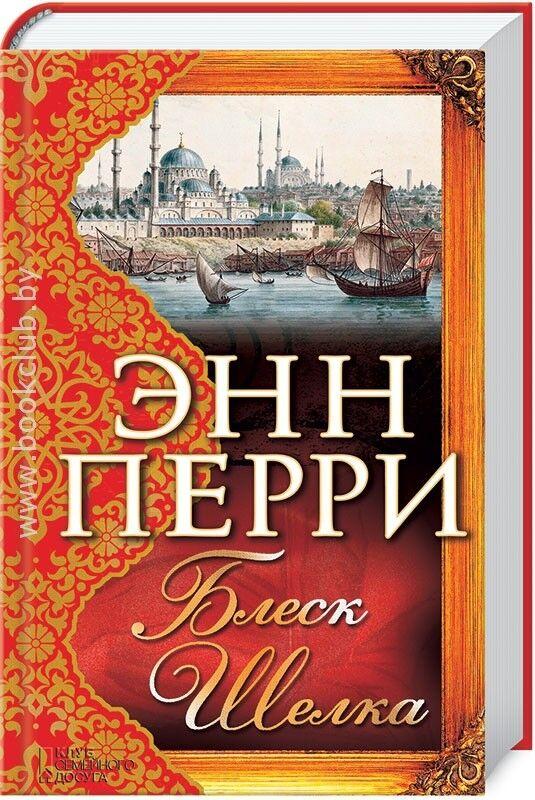 Книжный магазин Перри Э. Книга «Блеск шелка» - фото 1