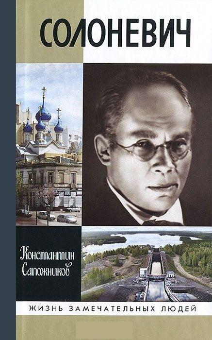 Книжный магазин Константин Сапожников Книга «Солоневич» - фото 1