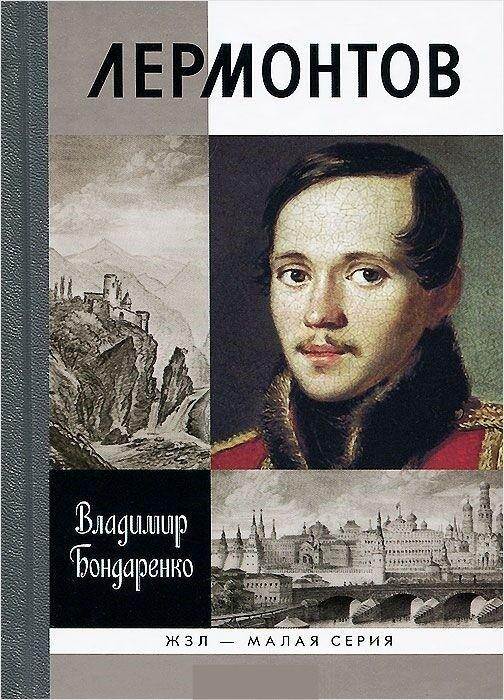 Книжный магазин Владимир Бондаренко Книга «Лермонтов. Мистический гений» - фото 1