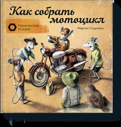 Книжный магазин Мартин Содомка Книга «Как собрать мотоцикл» - фото 1