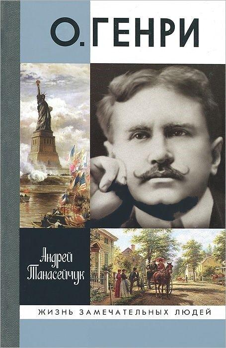 Книжный магазин Андрей Танасейчук Книга «О.Генри» - фото 1