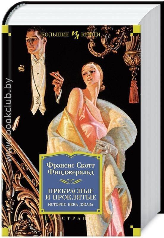 Книжный магазин Фицджеральд Ф.С.К. Книга «Прекрасные и проклятые. Истории века джаза» - фото 1