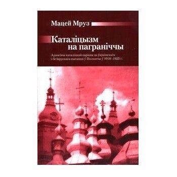 Книжный магазин Мруз Мацей Кніга «Каталіцызм на паграніччы» - фото 1