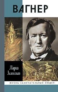 Книжный магазин Мария Залесская Книга «Вагнер» - фото 1