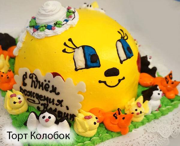 Торт Tortas Торт «Колобок» - фото 1