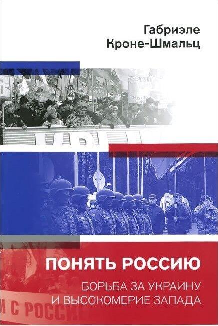 Книжный магазин Габриэле Кроне-Шмальц Книга «Понять Россию. Борьба за Украину и высокомерие Запада» - фото 1