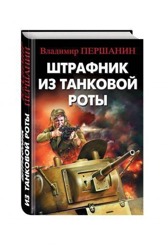Книжный магазин Владимир Першанин Книга «Штрафник из танковой роты» - фото 1