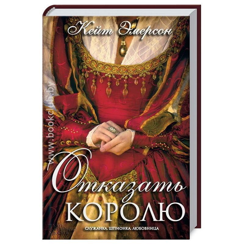 Книжный магазин Эмерсон К. Книга «Отказать королю» - фото 1