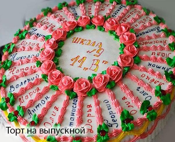 Торт Tortas Торт «На выпускной» - фото 1