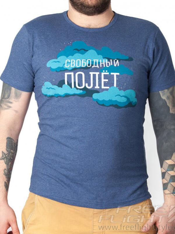 Кофта, рубашка, футболка мужская Free Flight Футболка «Облако» SKU0040000 - фото 1