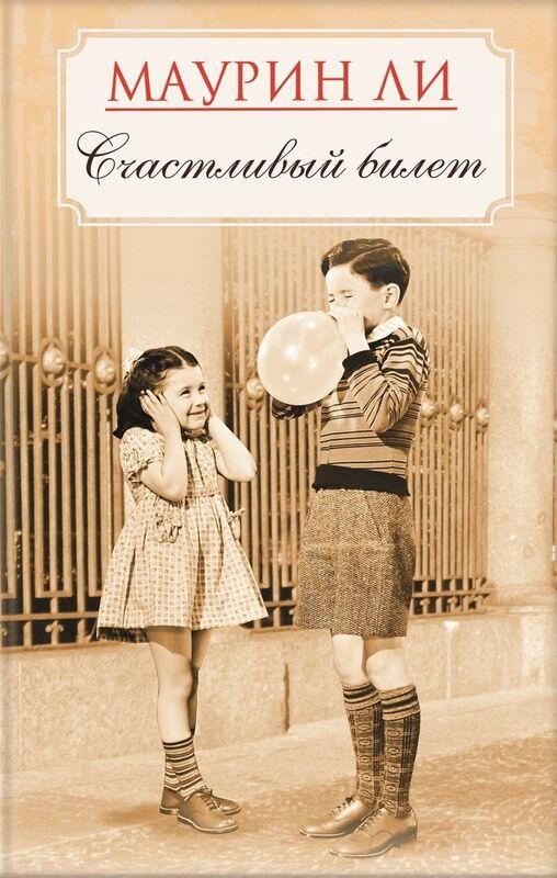 Книжный магазин Маурин Ли Книга «Счастливый билет» - фото 1
