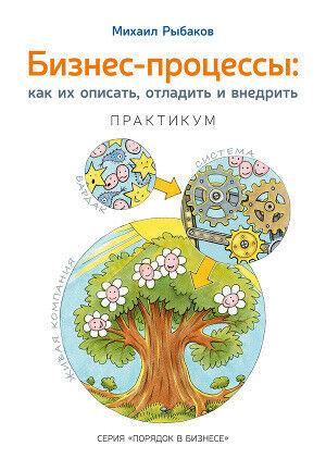 Книжный магазин Михаил Рыбаков Книга «Бизнес-процессы: как их описать, отладить и внедрить. Практикум» - фото 1