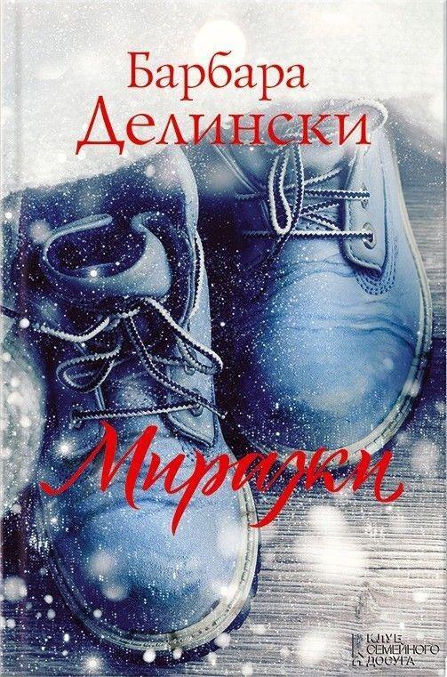 Книжный магазин Барбара Делински Книга «Миражи» - фото 1