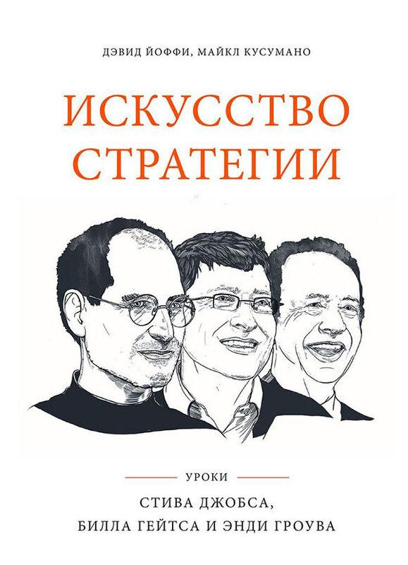Книжный магазин Дэвид Йоффи, Майкл Кусумано Книга «Искусство стратегии. Уроки Билла Гейтса, Энди Гроува и Стива Джобса» - фото 1