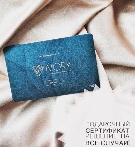Магазин подарочных сертификатов Ivory Подарочный сертификат - фото 1